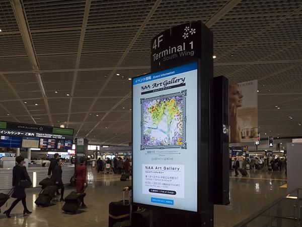 成田国際空港写真展