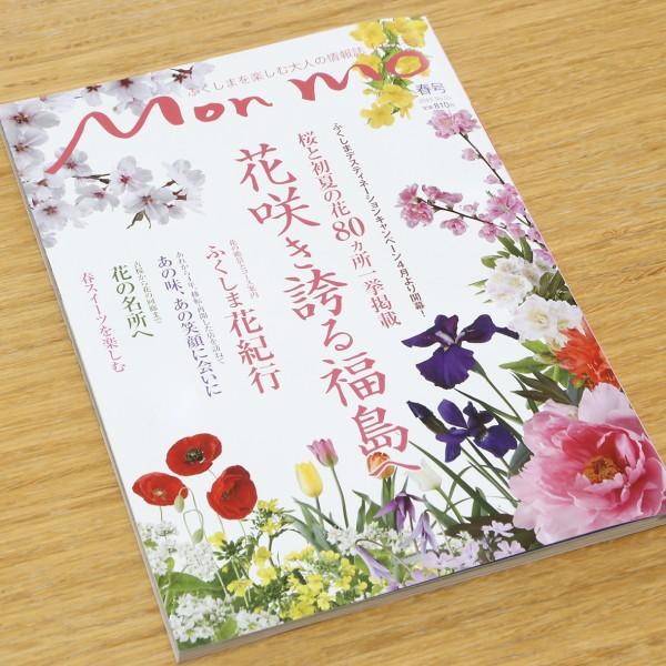 Monmo表紙1181