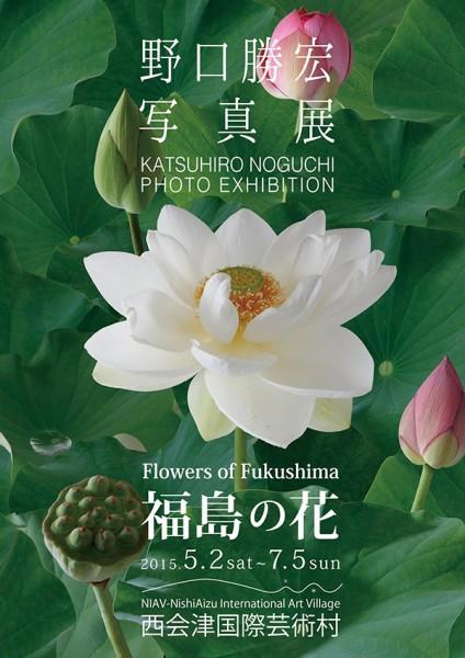 西会津国際芸術村ポスター01