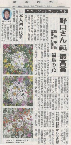 150703福島民報