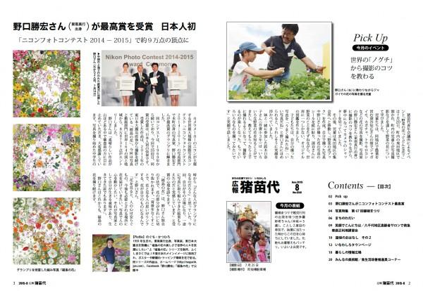 201508猪苗代町広報記事
