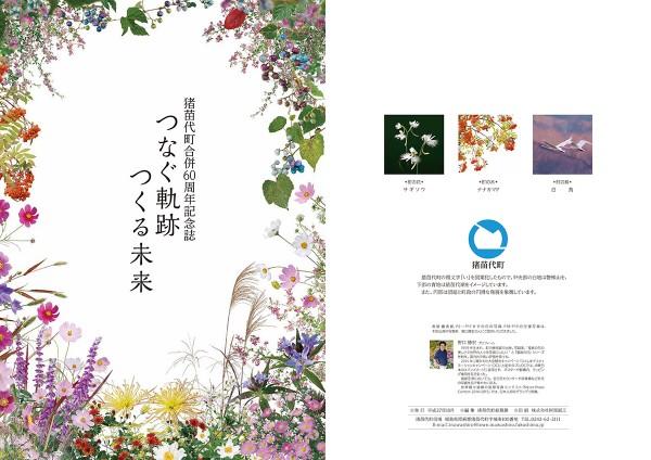 猪苗代町合併60周年記念誌-1200