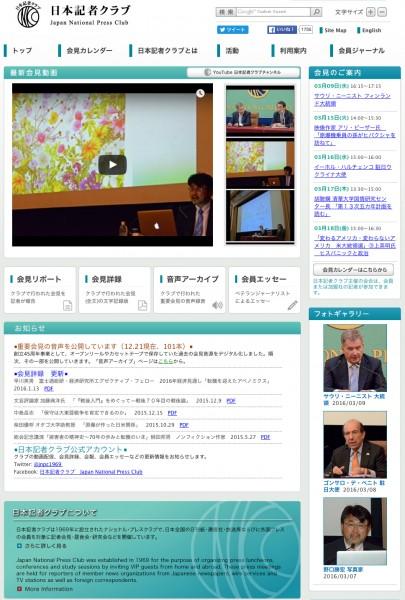 160307日本記者クラブ